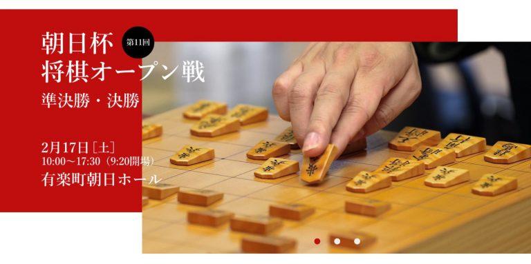 朝日杯将棋オープン