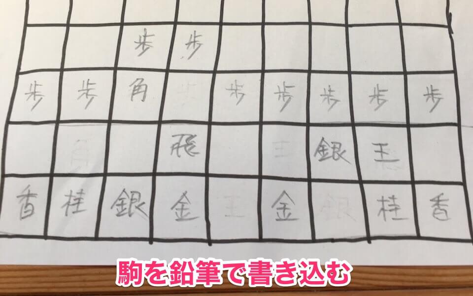 手書き将棋