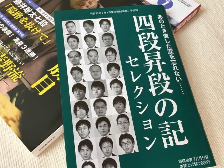 四段昇段の記 セレクション